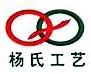 嘉兴市杨氏工艺纺织有限公司 最新采购和商业信息