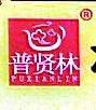 福鼎市普贤林茶业有限公司 最新采购和商业信息