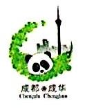 成都成华城市建设投资有限责任公司