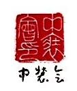 河南中装会文化传播有限公司