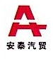 阜阳市安泰汽车销售有限公司