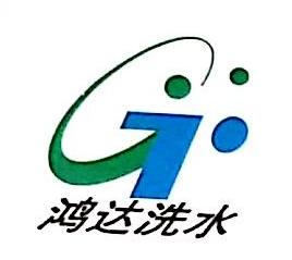 中山市鸿达洗水有限公司 最新采购和商业信息