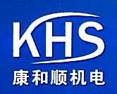 深圳市康和顺机电设备有限公司 最新采购和商业信息