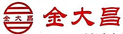 武汉市金大昌仓储设备有限责任公司