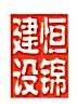 成都恒锦旧城改造投资建设有限责任公司