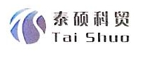 武汉泰硕科贸有限公司 最新采购和商业信息