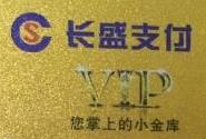 深圳市长新银盛科技有限公司 最新采购和商业信息