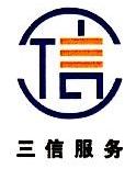 广州市三信汽车信息咨询有限公司