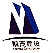 四川凯茂建设工程有限公司