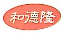 青岛和德隆化工物资有限公司 最新采购和商业信息