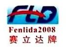 深圳市奋立达塑胶制品有限公司