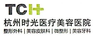 杭州时光医疗美容医院有限公司