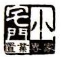杭州小宅门房地产经纪有限公司