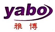 奉化市雅博自动化工业有限公司