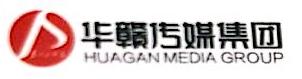 江西华赣文化旅游传媒集团有限公司 最新采购和商业信息