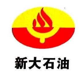 长春新大石油集团有限公司 最新采购和商业信息