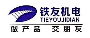 浙江铁友轨道交通设备有限公司 最新采购和商业信息