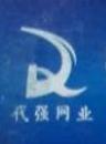 安平县代强金属丝网制造有限公司