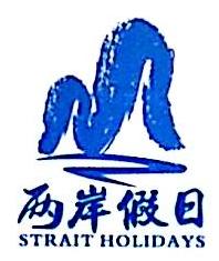 福建两岸国际旅行社有限公司 最新采购和商业信息