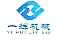 杭州一辉机械设备有限公司 最新采购和商业信息