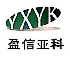 北京盈信亚科医疗器材有限责任公司 最新采购和商业信息