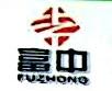 河北富中种业有限公司 最新采购和商业信息