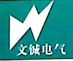 长沙文铖电气设备有限公司 最新采购和商业信息