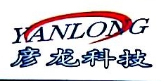 南昌彦龙科技防护用品有限公司