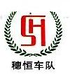 广州市穗恒运输服务有限公司 最新采购和商业信息