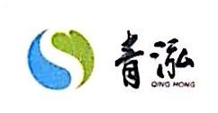 清远市青泓环保科技有限公司
