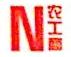 南宁农工商集团有限责任公司