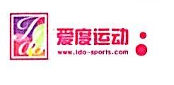 北京爱度爱商贸有限公司 最新采购和商业信息