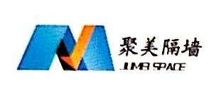 山东聚美新型材料有限公司 最新采购和商业信息