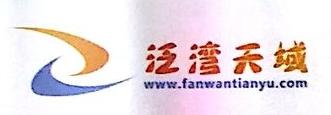 广西泛湾天域互联网金融服务有限公司 最新采购和商业信息