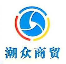 东莞市潮众商贸有限公司 最新采购和商业信息