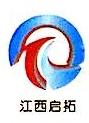 江西启拓控制设备有限公司 最新采购和商业信息
