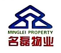 深圳市名磊物业管理有限公司 最新采购和商业信息