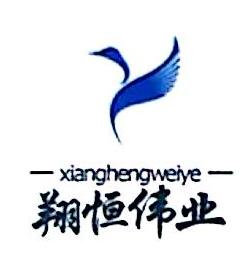 北京翔恒伟业贸易有限公司 最新采购和商业信息