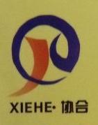赣州市协合塑料制品有限公司