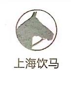 上海饮马信息科技有限公司