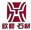 杭州欧鼎石材有限公司 最新采购和商业信息