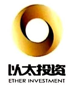 北京以太投资管理有限责任公司