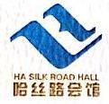 海南哈丝路南北文化发展有限公司 最新采购和商业信息