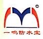 深圳市一鸣防水宝环保材料有限公司 最新采购和商业信息