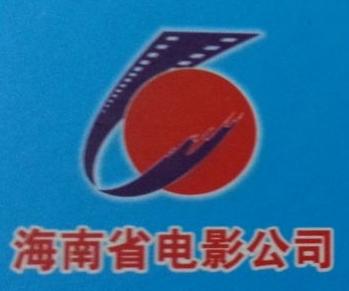 海南省电影公司 最新采购和商业信息