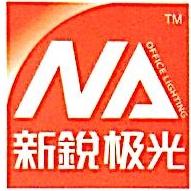 江门新锐极光灯具制造有限公司 最新采购和商业信息