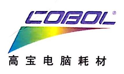 广州市天河天诚高宝商行 最新采购和商业信息