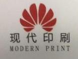 衡水现代电脑印刷有限公司