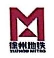 徐州市城市轨道交通有限责任公司