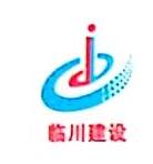 江西临川建设集团有限公司广丰分公司